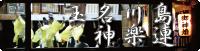 玉名川島神楽連